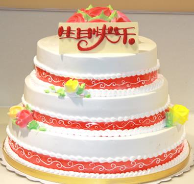米旗品牌蛋糕-三层蛋糕 生日快乐