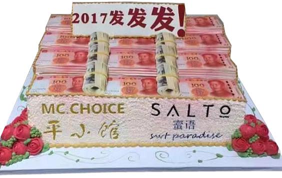 鲜花蛋糕速递网-创意人民币蛋糕