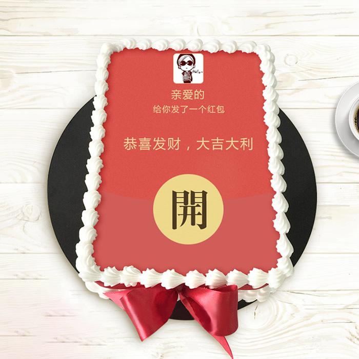 卖蛋糕dangao-红包蛋糕