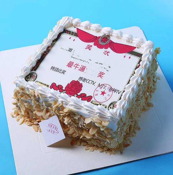 鲜花蛋糕-数码蛋糕-你最棒