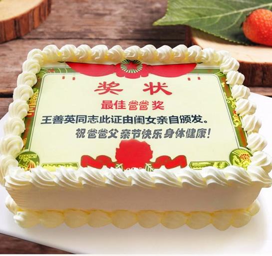 奖状蛋糕浪漫温馨
